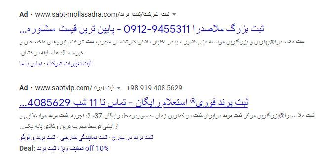 تبلیغات آنلاین گوگل ادز