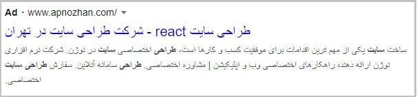 تبلیغات گوگل در SERP