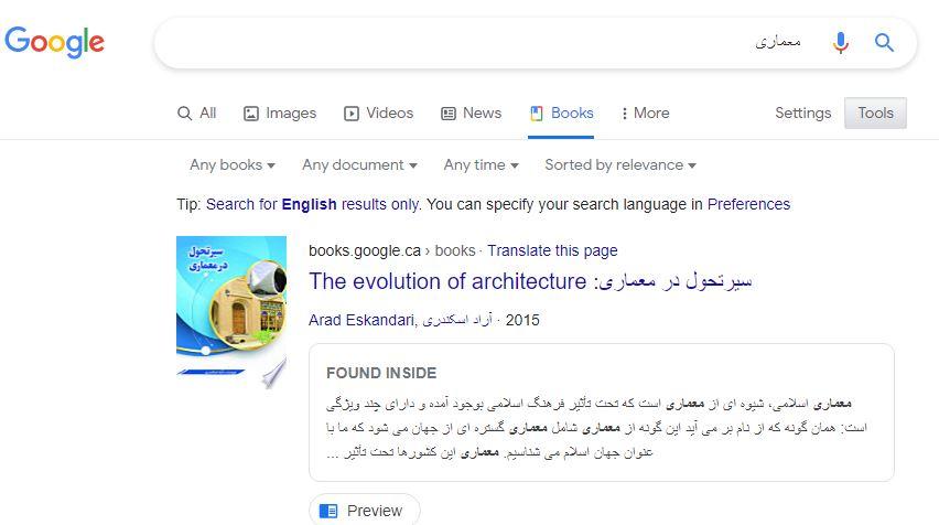 نمایش کتاب ها در نتایج SERP گوگل