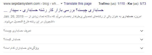 سوالات متداول در SERP گوگل