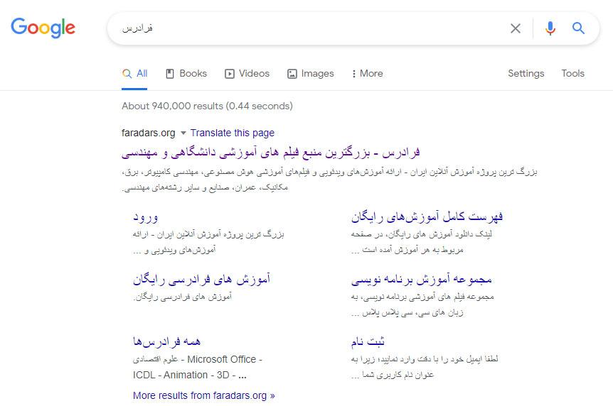 انواع جستجو برای تحقیق کلمات کلیدی