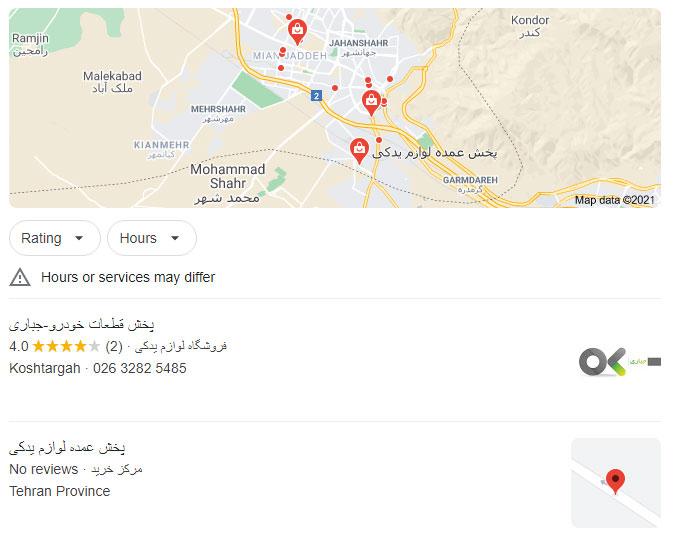 مجموعه محلی (Local Pack) در نتایج SERP گوگل