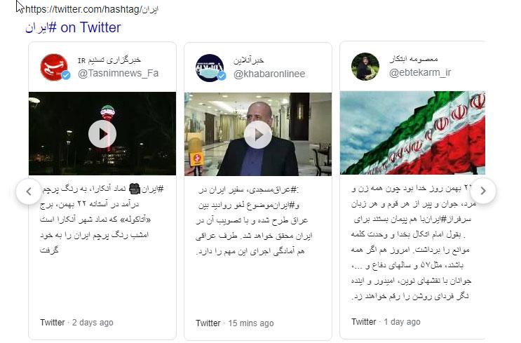 نمایش توییت در SERP گوگل