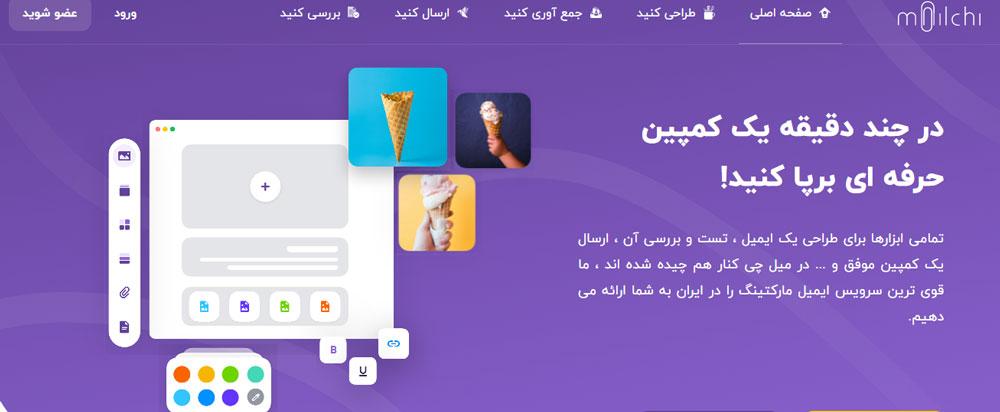 ایمیل مارکتینگ در ایران