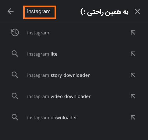اینستاگرام را جستجو کنید