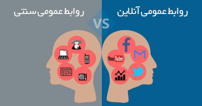 تفاوت روابط عمومی آنلاین با سنتی