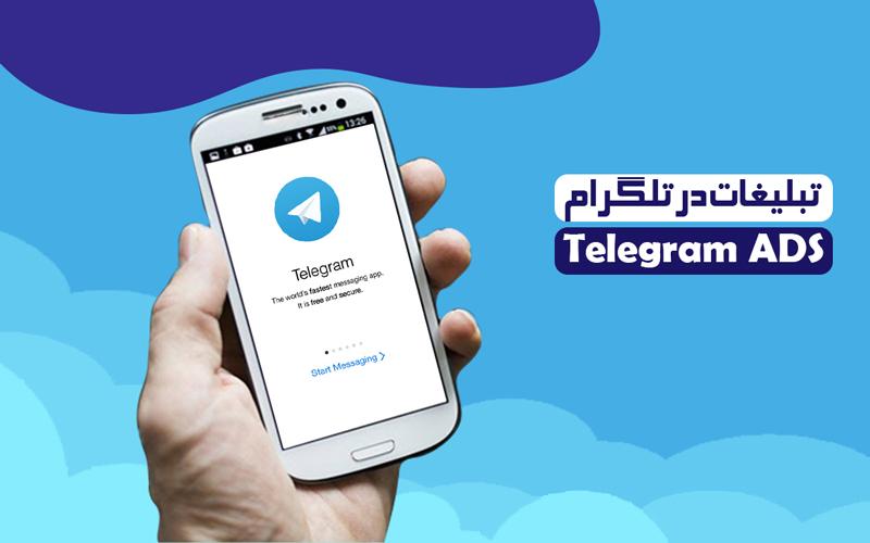 روشهای رایج تبلیغات در تلگرام