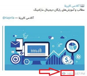 ویو پست تلگرام