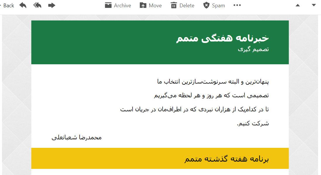کمپین ایمیلی خبرنامه
