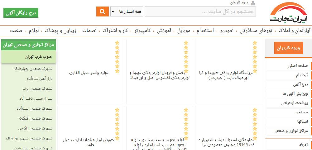 طراحی چرخه عمر محصول در ایران