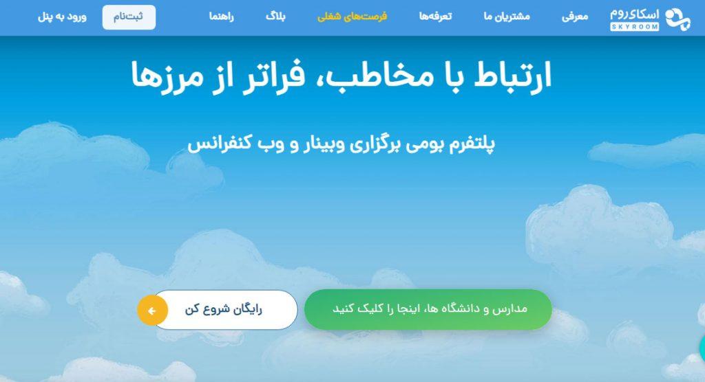 سایت وبیناری اسکای روم