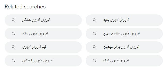 پیدا کردن کلمات کلیدی دنباله دار