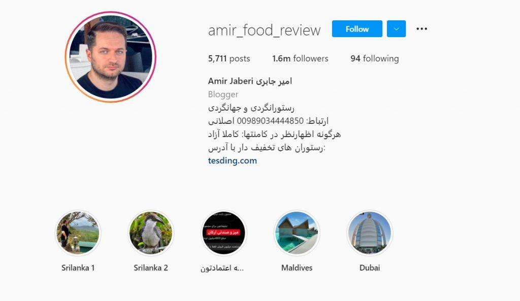 فودبلاگر ایرانی