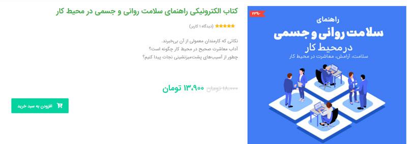 فروش ebook