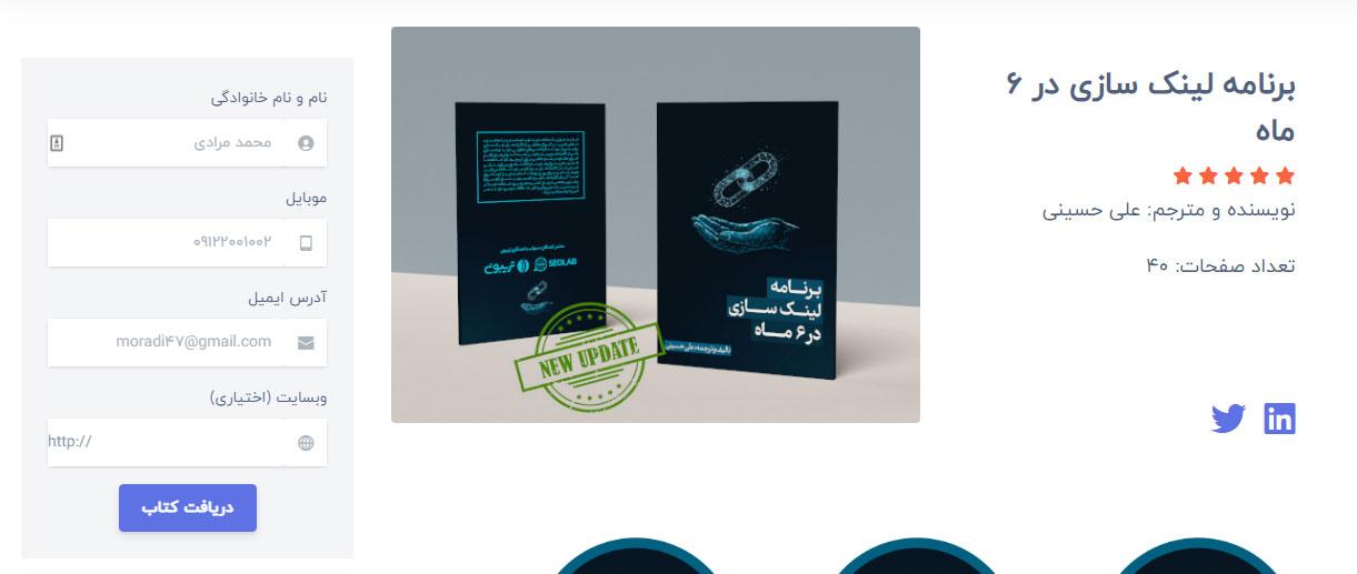 آموزش طراحی کتاب الکترونیکی