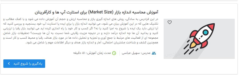 محاسبه اندازه بازار