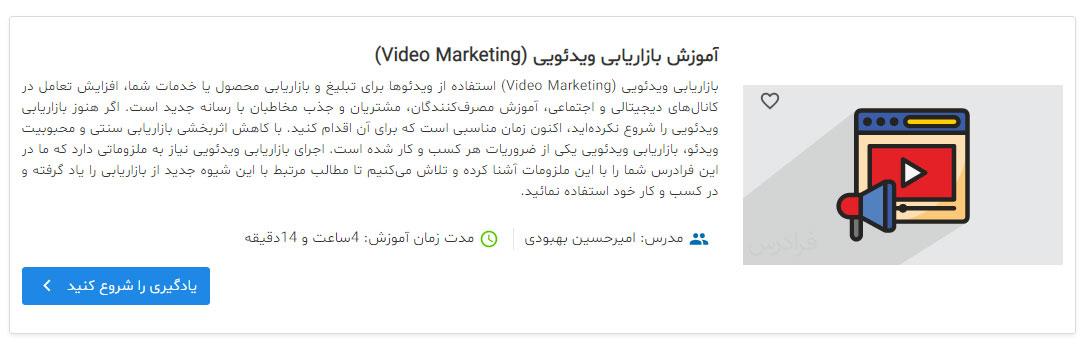 آموزش ویدئو مارکتینگ