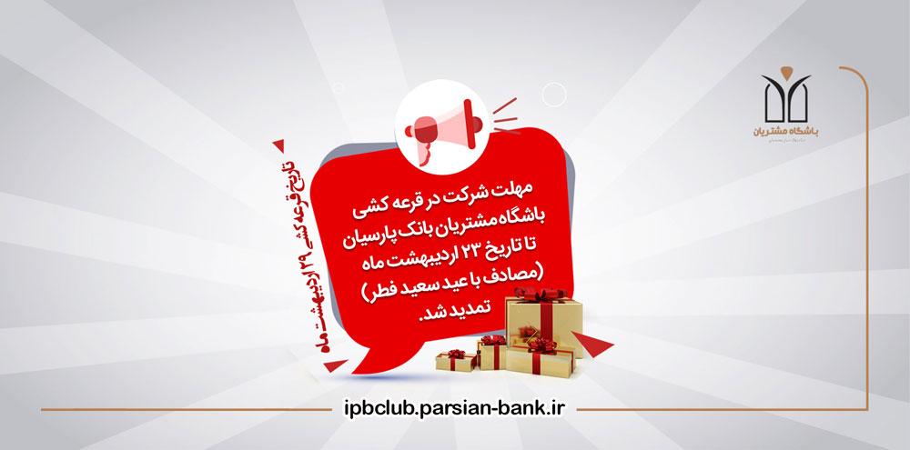 باشگاه مشتریان بانک