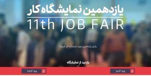 نمایشگاه کار شریف؛ فرصتی برای استخدام و ارتقای برند کارفرمایی